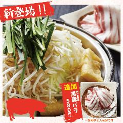 鹿児島県産黒豚「だししゃぶ鍋」