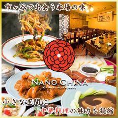 Nano China ‐ナノチャイナ‐ 市ヶ谷