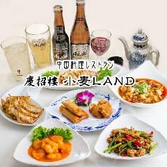 中国料理 慶招樓 小麦LAND店