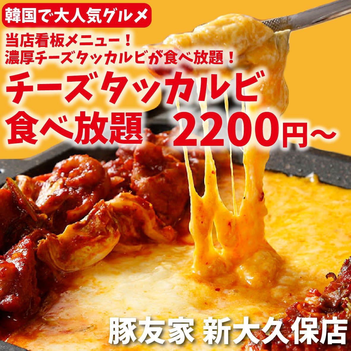 飲放付チーズタッカル+生サムギョプ他の食放