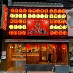 大阪こなもん酒場 たこやき番長 関内店