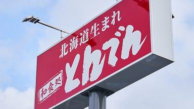 北海道生まれ 和食処とんでん 川沿店  メニューの画像
