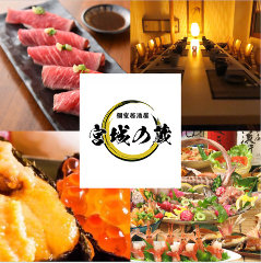 郷土料理と地酒 宮城の蔵仙台駅前店