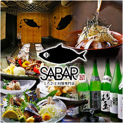 とろさば料理専門店 SABAR 福島店