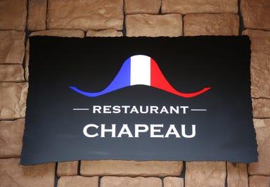 レストラン シャポー  コースの画像