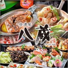 海鮮料理 あご屋
