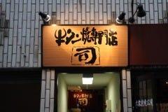 牛タン焼専門店 司 本店