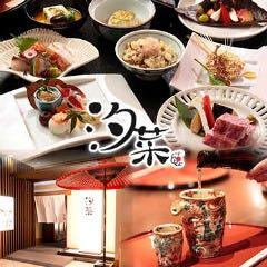 日本料理 汐菜 SHIOSAI