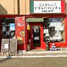 大甕駅より徒歩1分:オシャレな空間