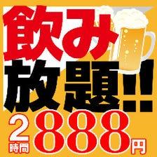 [OPEN記念]2時間飲み放題888円!