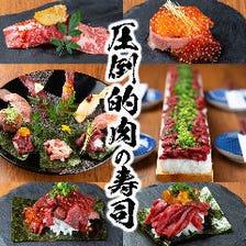 肉寿司15種類食べ比べの食べ放題!