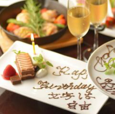 【選べる特典付き】メインは2種類2名様向け誕生日・記念日コース 5000円