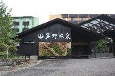 那須・芦野温泉などの観光地
