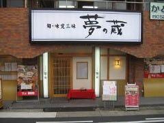 夢の蔵 平針店