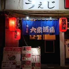 錦糸町酒場 うえじ