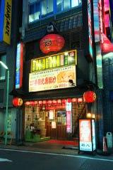 居酒屋鶴八 新幹線駅前店