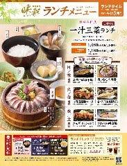 北海道生まれ 和食処とんでん 大和店