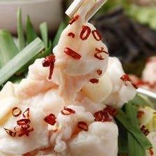国産牛もつ鍋 こく醤油・うま塩・濃厚味噌
