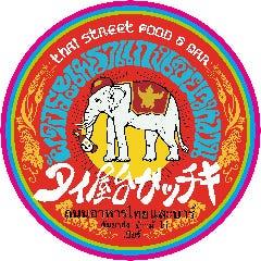 タイ屋台 ガッチキ 松戸店