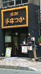 銀座かつヰチ(銀座かついち)