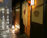 花の都京都祇園の情緒を感じる佇まい 離れは築100年の元お茶屋を利用