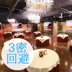 貸切パーティー グレースバリ 横浜関内店