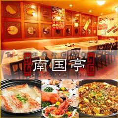 1999円中華食べ放題 南国亭