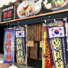 韓国料理 彩家(さやか)
