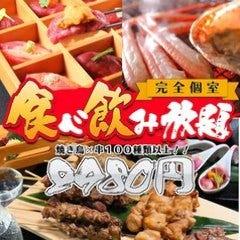 和牛もつ鍋と鮮魚 食べ飲み放題 個室居酒屋 紅葉 木屋町店  コースの画像