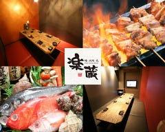 全席個室 楽蔵‐RAKUZO‐ 銀座インズ店