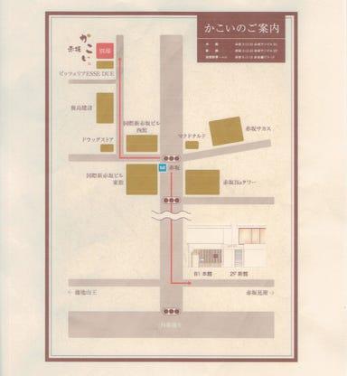赤坂かこい 別邸 彩華(いろは) メニューの画像