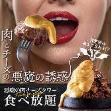 悪魔の肉チーズタワー食べ放題1299円