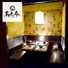個室居酒屋 蔵之介‐KURANOSUKE‐熊谷店