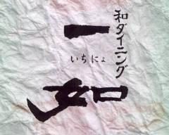 Kanzenkoshitsu Gensenshokuzai Wa Dining Ichinyo