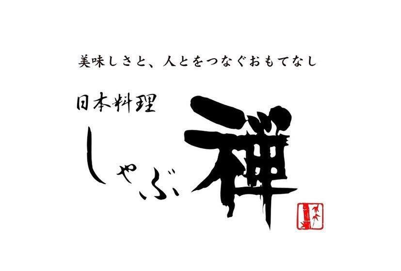 しゃぶ禅 神楽坂店