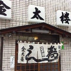 金太楼鮨 浅草橋店