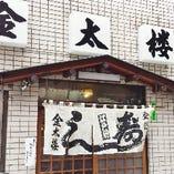 浅草橋駅から徒歩1分