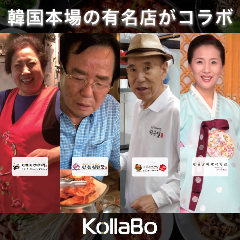 炭火焼肉・韓国料理 KollaBo (コラボ) 上野店