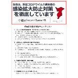 千葉県の定めた『感染拡大防止対策チェックリスト』に準じた対策を実施