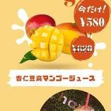 【今だけ特別価格】 杏仁豆腐マンゴージュース