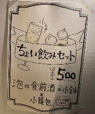 始まりは「ちょい飲みセット」500円