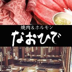 焼肉&ホルモン なおひで 館林店