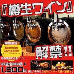 一軒家ダイニング 洋食 Sakura【サクラ】