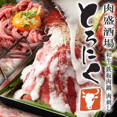 肉盛酒場 とろにく 立川店 メニューの画像