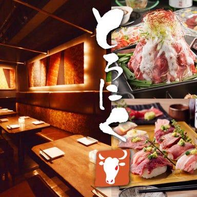 肉盛酒場 とろにく 立川店 店内の画像