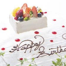 【記念日ケーキ】オイスター・黒毛和牛・雲丹いくら等 Chef's Course