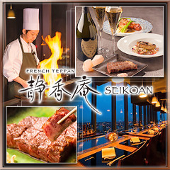 FRENCH TEPPAN 静香庵