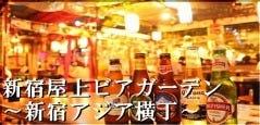 新宿アジア横丁