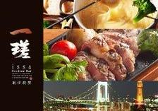 Foodiun Bar 一瑳アクアシティお台場店