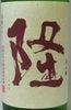 隆 純米吟醸 美山錦